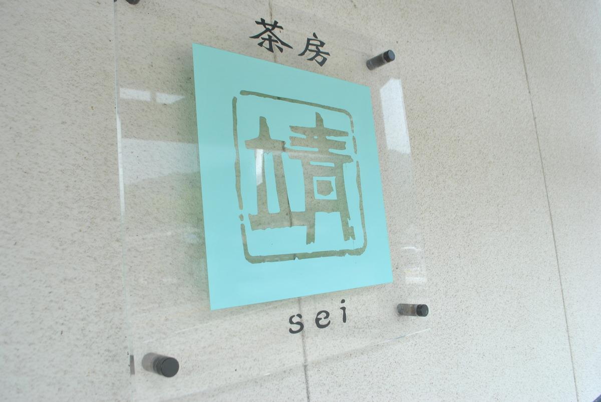ガラス屋・茶房『靖』