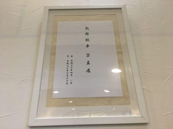 熊野散歩 写真展